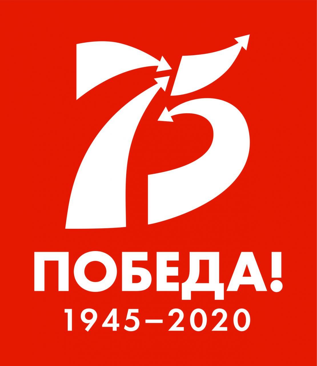 75лет
